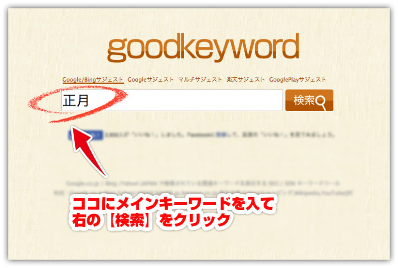 goodkeyword使い方-1